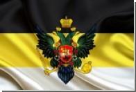 Депутаты предложили вернуть имперский флаг