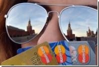 Visa и MasterCard отказались отключать карты Газпромбанка