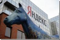 Чистая прибыль «Яндекса» упала ниже 2,5 миллиарда рублей