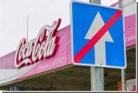 Coca-Cola потеряла 25 миллионов долларов из-за реструктуризации бизнеса в России