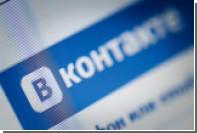 Приложение «ВКонтакте» стало лидером бесплатного iPhone-чарта в России
