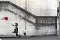 Работа Бэнкси названа самым любимым произведением искусства в Великобритании