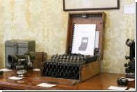 Найденная на барахолке шифровальная машина нацистов ушла с молотка