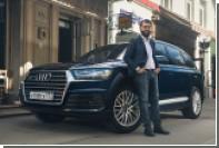 Audi назначил послом в России итальянского шеф-повара