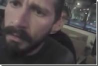 Появилось видео задержания пьяного Шайи ЛаБафа