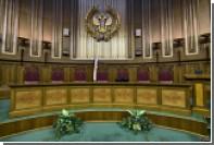 Верховный суд России ликвидировал Международную конфедерацию союзов художников
