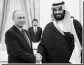 США недовольны будущим правителем Саудовской Аравии