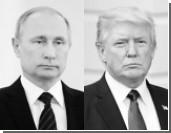 Встреча Трампа и Путина в любом случае окажется исторической