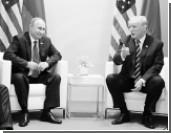 В США придумали «Путина, победителя Трампа»