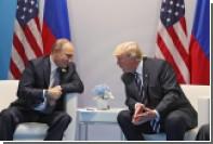 Трамп рассказал о сильном давлении на Путина во время переговоров в Гамбурге