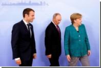 В Гамбурге началась встреча Путина, Меркель и Макрона
