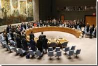 Reuters заявил о блокировании Россией заявления Совбеза ООН по КНДР