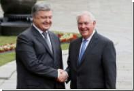 Тиллерсон напомнил Порошенко о выделенной на решение кризиса на Донбассе сумме