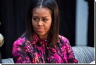 Мишель Обама рассказала о называвших ее обезьяной людях
