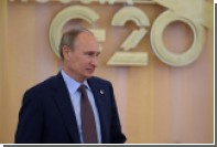 Путин отметил эффективность формата G20