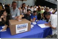 В Венесуэле подвели итоги «народного референдума»