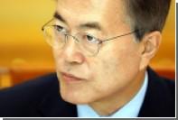 Президент Южной Кореи рассказал о последнем шансе КНДР