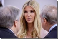 Иванка Трамп заменила отца на встрече в рамках G20