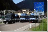Австрия разместит 750 военных на границе с Италией