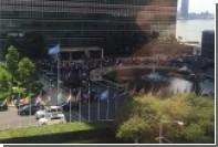 Персонал штаб-квартиры ООН эвакуировали из-за пожарной тревоги