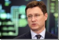 Новак назвал саботажем действия Еврокомиссии по «Северному потоку-2»