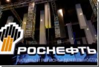 «Роснефть» заявила о стремлении АФК «Система» спровоцировать власть