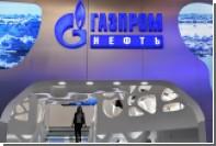 «Газпром» обжалует в суде Швеции решение арбитража по спору с «Нафтогазом»