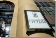 Суд отказался снять арест с принадлежащих АФК «Система» активов