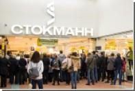 Сеть Stockmann сохранит прежнюю вывеску