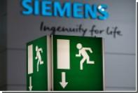Послы ЕС одобрили расширение антироссийских санкций из-за ситуации с Siemens
