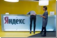 «Яндекс» заподозрили в противозаконном слогане