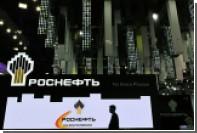 «Роснефть» получила высший рейтинг кредитоспособности