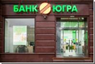Поддержка банка «Югра» продлится до финансового оздоровления