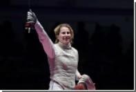 Российская рапиристка Дериглазова выиграла чемпионат мира