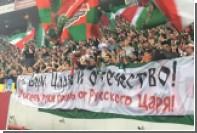 Болельщики «Спартака» и «Локомотива» выступили против фильма «Матильда»