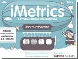 В Москве пройдет вторая конференция по веб-аналитике