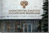 Минкульту предрекли статус потерпевшего в деле Серебренникова