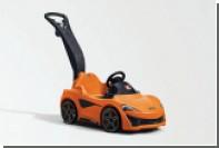 McLaren предложил катать детей на суперкаре с отсеком для напитков