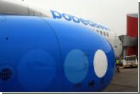 «Победа» снизит минимальные цены на авиабилеты