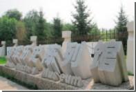 Турист рассказал о запрете россиянам посещать китайский музей