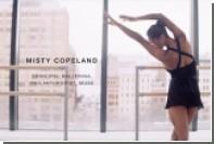 Новым лицом аромата Modern Muse стала афроамериканская прима-балерина