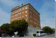 США потребовали за два дня закрыть российское генконсульство в Сан-Франциско