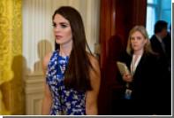 Пресс-службу Белого дома временно возглавила 28-летняя пиарщица-модель