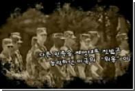 Северная Корея показала удар по США