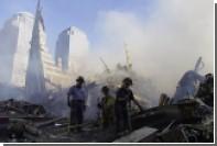 В США идентифицирована жертва теракта 11 сентября 2001 года