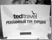 Клиентов Ted Travel подвели слишком дешевые путевки