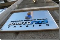 «Нафтогаз» увеличит размер иска к «Газпрому» на пять миллиардов долларов
