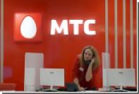 В МТС прокомментировали намерение абонента взыскать 30 миллиардов рублей
