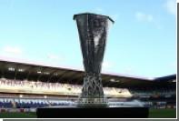 Объявлен размер призовых для участников группового этапа Лиги Европы