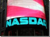 США заподозрили покупателей Nasdaq в угрозе национальной безопасности